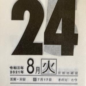 開運ひめくり・8月24日(火)・五黄土星