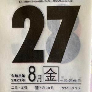 一粒万倍日♪開運ひめくり・8月27日(金)二黒土星