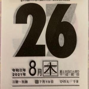 開運ひめくり・8月26日(木)・三碧木星