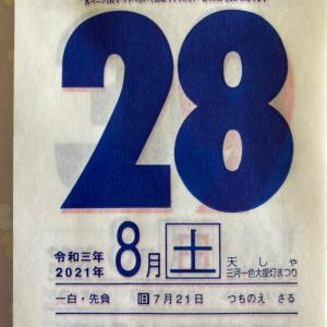 天赦日・開運ひめくり・8月28日(土)・一白水星