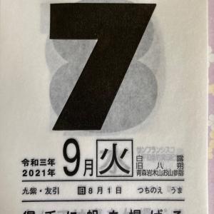 乙女座新月・開運ひめくり・9月7日(火)・白露