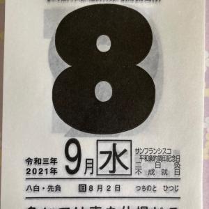 開運ひめくり・9月8日(水)・八白土星