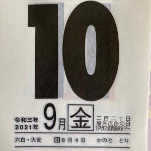 開運ひめくり・9月10日(金)・六白金星