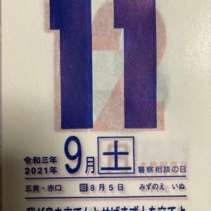 開運ひめくり・9月11日(土)・五黄土星