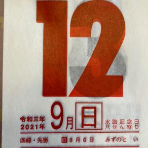 開運ひめくり・9月12日(日)・四緑木星
