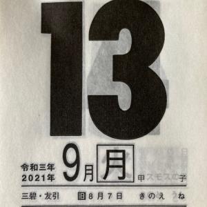 開運ひめくり・9月13日(月)三碧木星・甲子