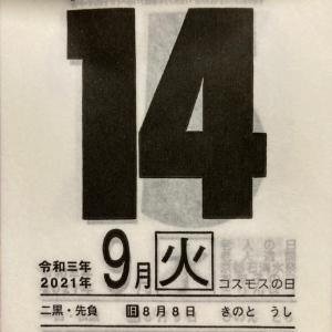 開運ひめくり・9月14日(火)・二黒土星
