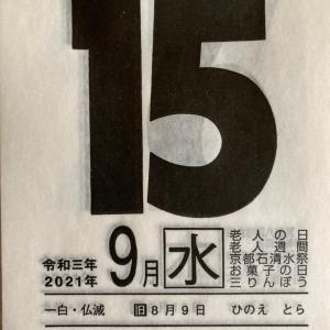 開運ひめくり・9月15日(水)・一白水星