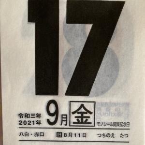 開運ひめくり・9月17日(金)八白土星