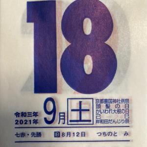 開運ひめくり・9月18日(土)七赤金星