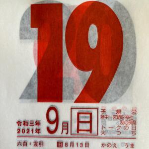 開運ひめくり・9月19日(日)・六白金星