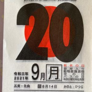 開運ひめくり・9月20日(月)・五黄土星・敬老の日