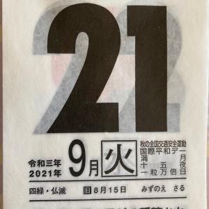 一粒万倍日・うお座満月・開運ひめくり・9月21日(火)