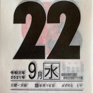 開運ひめくり・9月22日(水)・三碧木星