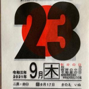 秋分の日・開運ひめくり・9月23日(木)・二黒土星