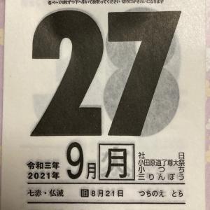 寅の日・開運ひめくり・9月27日(月)・七赤金星
