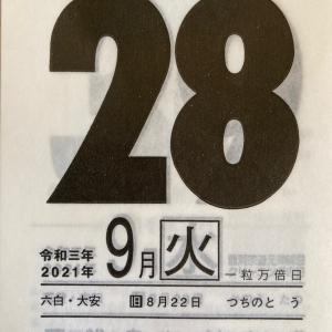 一粒万倍日・開運9月28日(火)六白金星