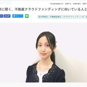 「不動産クラウドファンディングとは?」(株)クラウドリアルティから取材を受けました☆
