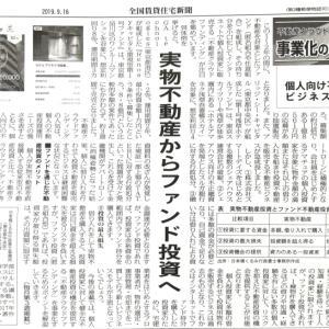 全国賃貸住宅新聞・新連載のお知らせ☆『不動産クラウドファンディング事業化のポイント』