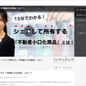 無料動画セミナーのお知らせ☆「15分でわかる!シェアして所有する不動産小口化商品とは!」