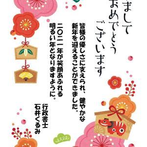 新年のご挨拶と新春特別企画『不特法❝初めて❞パック』&『顧問先限定ページ』