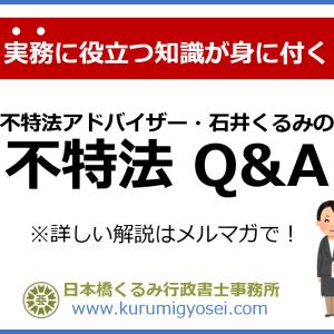 不特法Q&A【法律】開発型ファンドを組成するために必要な手続は?