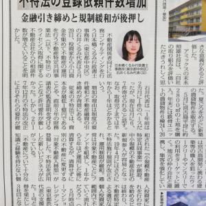 全国賃貸住宅新聞より取材を受けました☆不動産特定共同事業法を活用したファンドの拡大☆