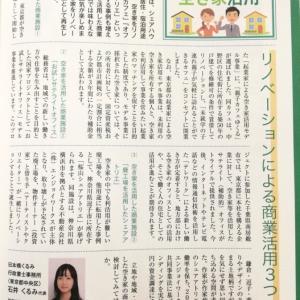東京入国管理局でビザ「高度専門職」の申請