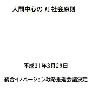 日本政府が考えるAIの7原則