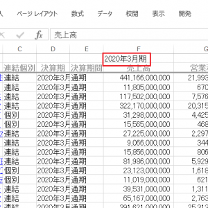 3月決算企業の決算一覧を作成する その10