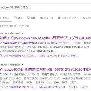 Windows10 更新プログラム適用後印刷ができない?