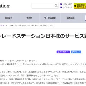 トレードステーション日本株のサービスが終了します
