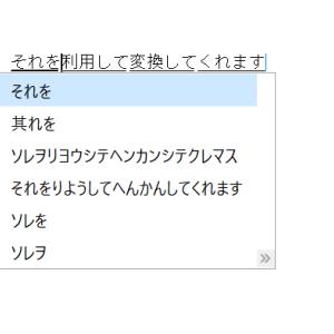 Microsoft アカウントで共有しているMicrosoft IMEの学習辞書 その2