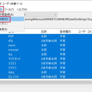 Microsoft アカウントで共有しているMicrosoft IMEの学習辞書 その8