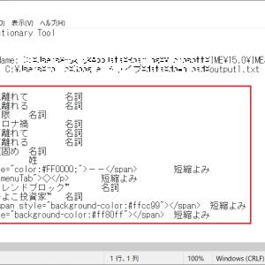 Microsoft アカウントで共有しているMicrosoft IMEの学習辞書 その13