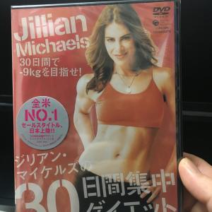 ジリアン・マイケルズの30日間集中ダイエットを5日間試した進捗報告と口コミまとめ