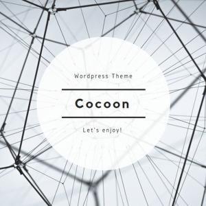 WordPress無料テーマCocoonが凄すぎる!LuxeritasとCocoonテーマの比較、主な違いと乗り換えた理由