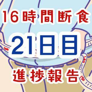 【21日目】16時間断食ダイエット進捗報告