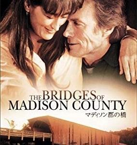 「マディソン郡の橋」観た