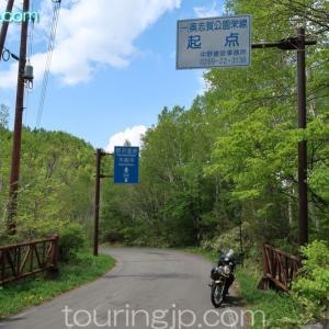 【ツーリング】奥志賀スーパー林道(北信州もみじわかばライン)へ行ってみる!