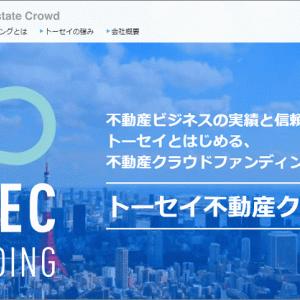 1号案件は今月下旬公開予定!東証1部上場企業運営「TREC FUNDING」登録時の流れと注意事項