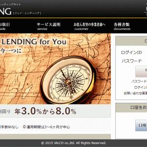 【1/15募集ファンド一覧未掲載】12月募集ファンドが大人気完売のJ.LENDINGから4つの新ファンドが募集予定!