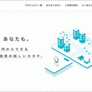FANTAS Fundingの優待出資権募集の完売時間など(簡易アンケート付き)