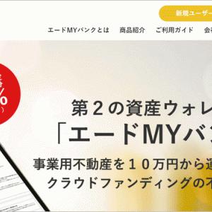 【期間限定】「エードMYバンク」でポイント+ギフトカードの2重取りのチャンス!