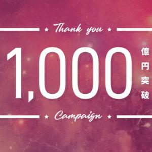 クラウドバンク応募総額1,000億円突破キャンペーンで2匹目のドジョウを狙う!
