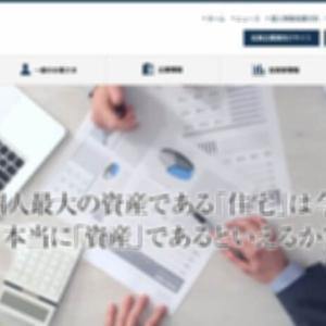 またしても東証1部上場企業から不動産投資型クラウドファンディングが登場か!?