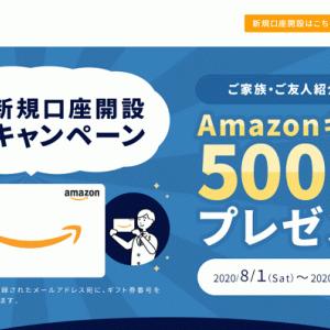 SAMURAI FUNDの新規口座開設でAmazonギフト券500円分が貰えるキャンペーンが開始!