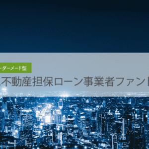 【8/14募集】「SBISL不動産担保ローン事業者ファンドNeo」シリーズ情報更新