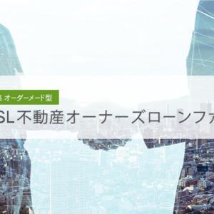 【1/25募集】SBIソーシャルレンディングの新型ファンドについて提言を!