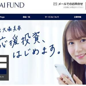 速報!SAMURAI FUND運営会社が上場企業グループを離脱!